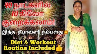 Lose 10 KG in 40 Days | Weight Loss Diet & Workout Plan | 40 Days Weight Loss Challenge in Tamil