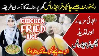 Restaurant Style Chicken Fried Rice At Home | Perfect Chicken Fried Rice | Delicious Fried Rice