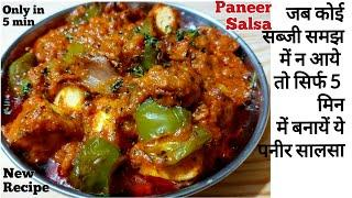 Paneer salsa|new recipe 2020|dinner recipes|lunch recipes|paneer recipes|sabji recipe|dinner ideas