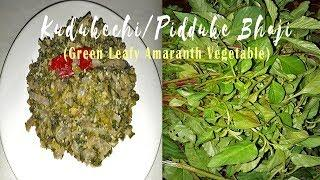 Kudukechi/Pidduke Bhaji Recipe | Green Leafy Amaranth Vegetable | Goan Cuisine | Cooking Addiction.
