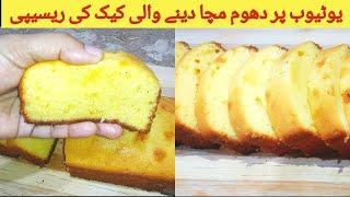 5 Minutes Recipe | Vanilla Tea Cake Recipe | Quick And Easy Breakfast Recipe