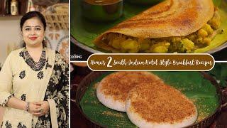 Hema's 2 South-Indian Hotel Style Breakfast Recipes | Masala Dosa | Thattu Idli
