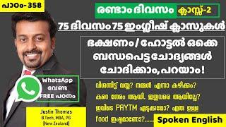 75 divsam kondu english padikkam- Talk about Food Restaurant-Day 2- Spoken English Chapter 358