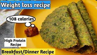 Breakfast recipe for weight loss | High Protein Breakfast | Weight loss roti | Diet recipe