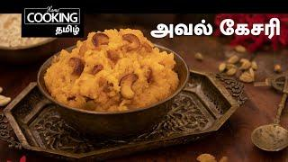 Tamilnadu Special E06 | அவல் கேசரி | Aval Kesari | Festival Sweets | Indian Sweets | Desserts