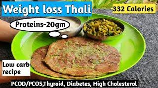 Lunch recipe for weight loss | Weight loss Thali |Healthy meal for weight loss | Healthy Budget meal