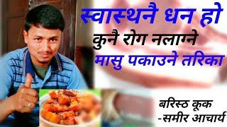 How to make Pork curry healthy and testy in nepali style || Nepali food cooking style....