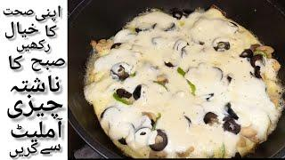 Cheese Omelette | Pizza Omelette | Egg Recipe | Breakfast Recipe | Simple & Easy Cooking