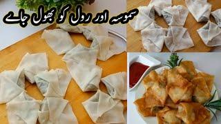 Iftar recipes | Chicken Wongtong| easy and quick recipes | 1 minutes recipes |ramadan recipes #Short