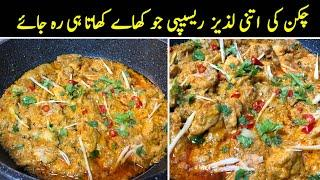 Chicken Ginger - The Perfect Restaurant Style Recipe