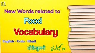 English Vocabulary | 11 | New English words | Food | with Hind Urdu | वोकैबुलरी