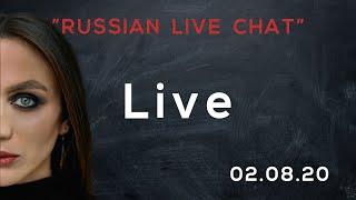 RUSSIAN LIVE CHAT 02.08.2020