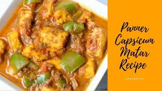 Paneer Capsicum Matar Masala|Easy and quick recipe | Paneer Recipe |Recipe for lunch and dinner
