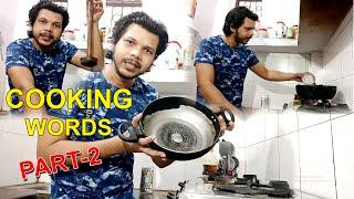 COOKING WORDS PART -2 || LEARN ENGLISH THROUGH VLOG