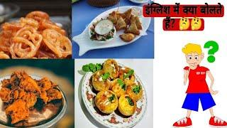 Hindi Foods with their English name