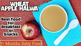 Wheat Apple Halwa For Babies/ 7+ Months Baby Food/ Breakfast & Snack Recipes for Babies/ Baby Food