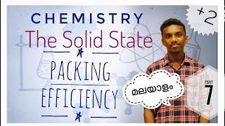 THE SOLID STATE |PART 7| Packing Efficiency |Chemistry|NCERT|Plus two|Malayalam