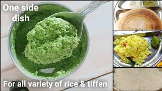 One side dish for all variety of rice & tiffen / Thogayal / Side dish / Paruppu thogayal in tamil